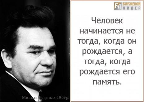 Слова Миколи Руденко