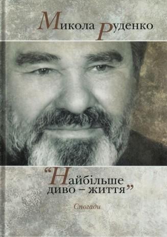 Книга Миколи Руденко