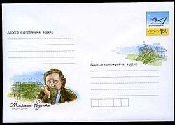 Конверт з Миколою Руденко