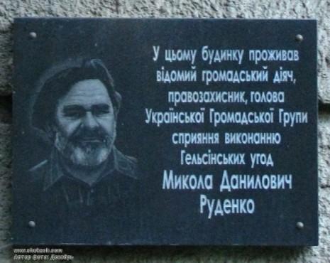 Пам'ятна дошка Миколі Руденко у Києві