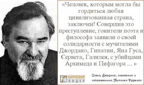 Олесь Бердник про Миколу Руденко