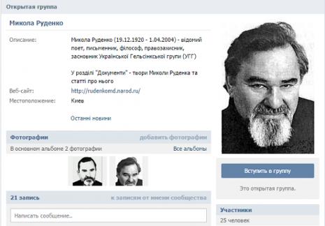 Сторінка ВКонтакті, присв'ячена Миколі Руденко