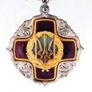 Орден «За заслуги» ІІІ степени