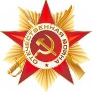 Орден Вітчизняної війни І ступеня