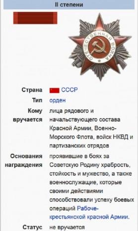 Орден Великої Вітчизняної Війни ІІ ступеня