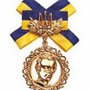 Национальная премия Украины имени Тараса Шевченко (Шевченковская премия)