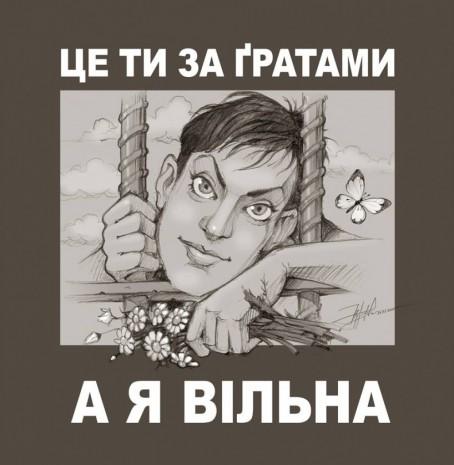 Портрет Надії Савченко у виконанні Юрія Журавля