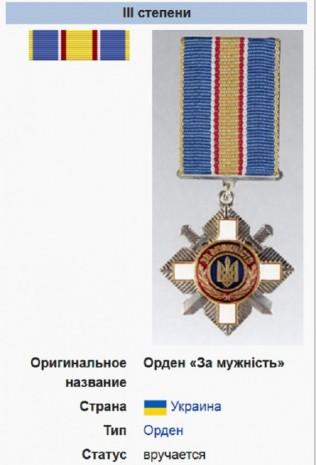 Орден «За мужність» III ст.