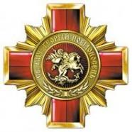Орден святого великомученика Георгія Побідоносця