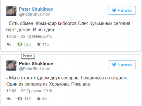 Петро Шуклінов про звільнення Олега Кузьміних
