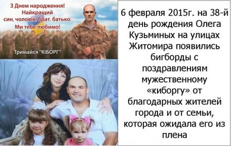 Білборд, де жителі Житомира привітали Олега Кузьміних із 38-річчям