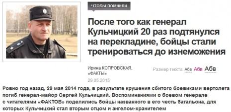 Ірина Капровська про Сергія Кульчицького