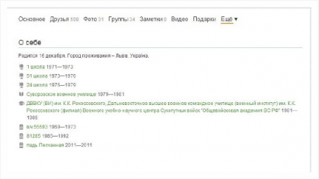 Сторінка Сергія Кульчицького в Однокласниках