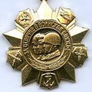 Медаль «За відзнаку у військовій службі» I ступеня
