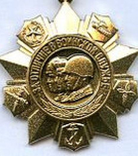награда знаком за отличие службе 2 степени