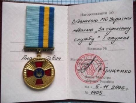 Посвідчення Відзнаки МО України За сумлінну службу першого ступеня