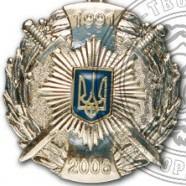 Медаль «15 лет МВД Украины»