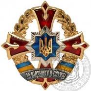 Нагрудный знак «За отличие в службе» I степени