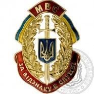 Нагрудний знак «За відзнаку в службі» IІ ступеня