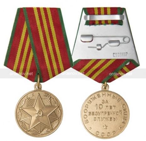 Медаль За бездоганну військову службу третього ступеня