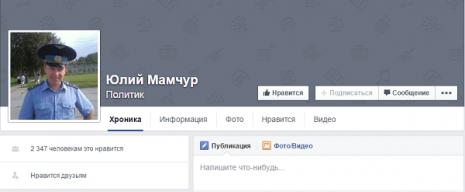 Сторінка Юлія Мамчура у Facebook
