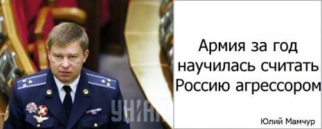 Юлій Мамчур про Росію