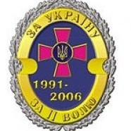Медаль «15 лет Вооруженным Силам Украины»