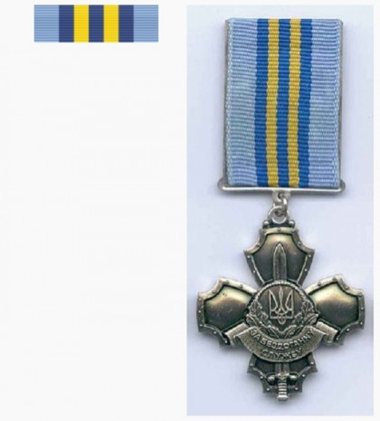 Медаль За безупречную службу второй степени