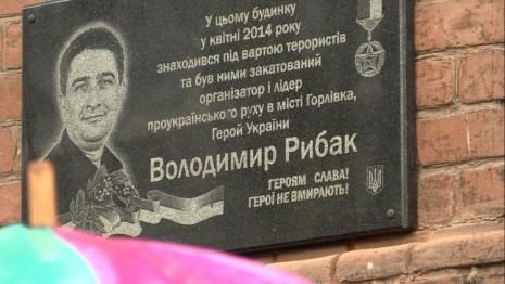 Меморіальна дошка на будівлі СБУ в Слов'янську, відкрита в річницю смерті Володимира Рибака
