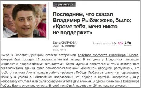 Олена Смірнова про Володимира Рибака