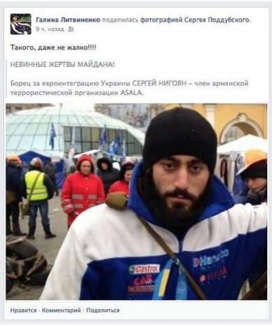 Галина Литвиненко про смерть Сергія Нігояна