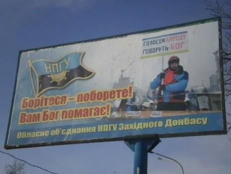 Білборд з Нігояном в Павлограді