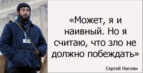 Сергій Нігоян про себе