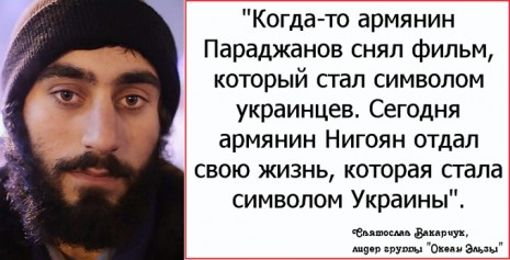 Святослав Вакарчук про Сергія Нігояна