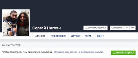 Сергій Нігоян в Facebook