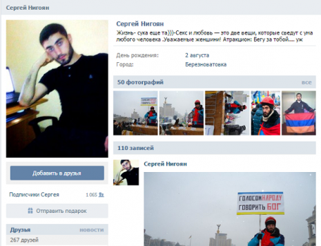 Сергій Нігоян ВКонтакте