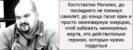 Про подвиг Костянтина Могилко