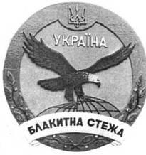 Емблема ескадрилії, яку очолював Костянтин Могилко