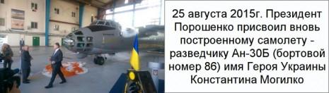 Літак імені Героя України Костянтина Могилко