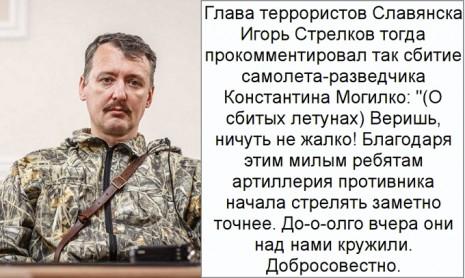 Ігор Стрєлков про Костянтина Могилко