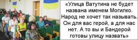 Жителі Слов'янська щодо перейменування однієї з вулиць міста на честь Костянтина Могилко