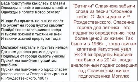 Ірина Зубенко про подвиг Костянтина Могилко