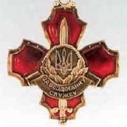 Медаль «За бездоганну службу» III ступеня