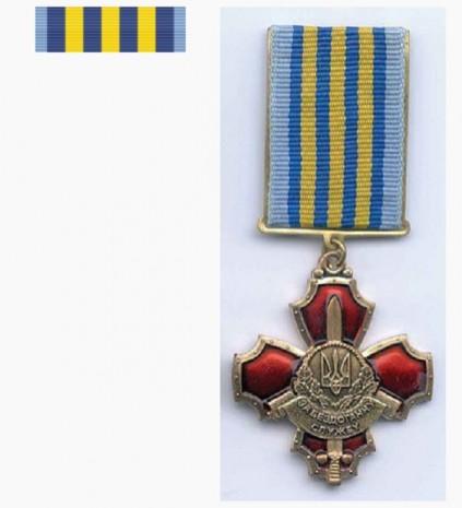 Медаль За бездоганну службу третьго ступеня