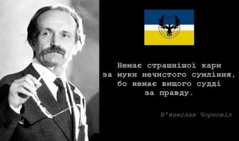 Слова В'ячеслава Чорновола