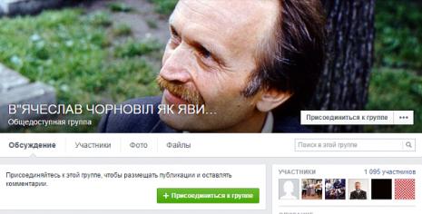 Група пам'яті В'ячеслава Чорновола в Facebook