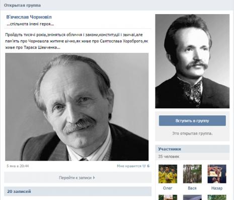 Група пам'яті В'ячеслава Чорновола ВКонтакте