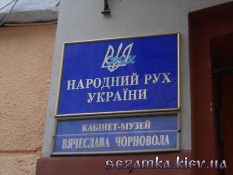 Кабінет-музей В'ячеслава Чорновола в Києві