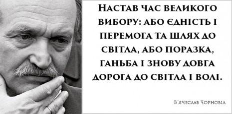В'ячеслав Чорновіл про президентські вибори