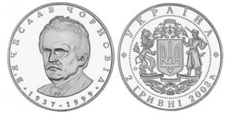 Пам'ятна монета з В'ячеславом Чорноволом